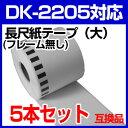 ��5�ܥ��åȡۥ֥饶�� Ĺ�ܥ�٥� DK-2205 ��̳�� �ߴ� ��٥�ץ���� Ĺ�ܥơ��ס���� DK2205 DK�ץ쥫�åȥ�٥� �ԡ����å� 10P03Sep16