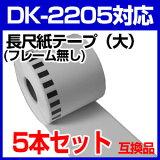 【5本セット】ブラザー 長尺ラベル DK-2205 業務用 互換 ラベルプリンター用 長尺テープ(大) DK2205 DKプレカットラベル ピータッチ 10P03Sep16