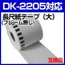 楽天ミックトレードブラザー用 長尺ラベル DK-2205 業務用 互換 ラベルプリンター用 長尺テープ(大) DK2205 DKプレカットラベル ピータッチ
