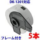 ブラザー用 宛名ラベル 5本 とフレームのセット DK-1201 互換 ラベルプリンター用宛名ラベル DK1201 DKプレカットラベル ピータッチ