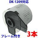 3本セット ブラザー用 宛名ラベルとフレームのセット DK-1209 互換 ラベルプリンター用宛名ラベル DK1209 DKプレカットラベル ピータッ..