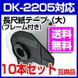 10本セット【送料無料】ブラザー 長尺ラベルとフレームのセット DK-2205 業務用 互換 ラベルプリンター用 長尺テープ(大) DK2205 DKプレカットラベル ピータッチ 10P03Sep16