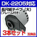 【3本セット】ブラザー用 長尺ラベルとフレームのセット DK...