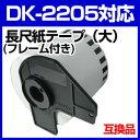 楽天ミックトレードブラザー 長尺ラベルとフレームのセット DK-2205 業務用 互換 ラベルプリンター用 長尺テープ(大) DK2205 DKプレカットラベル ピータッチ 10P03Sep16