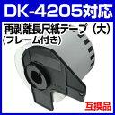 ブラザー用 長尺ラベルとフレームのセット DK-4205 業務用 再剥離 弱粘着タイプ 互換 ラベルプリンター用 長尺テープ(大) DK42...