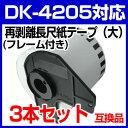 楽天ミックトレードブラザー用 長尺ラベル3本とフレームのセット DK-4205 業務用 再剥離 弱粘着タイプ 互換 ラベルプリンター用 長尺テープ(大) DK4205 DKプレカットラベル ピータッチ