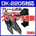 楽天ミックトレードブラザー 宛名ラベルDK-2205の専用フレーム(ラベルカセット)のみ DK2205 業務用 互換 ラベルプリンター用宛名ラベル DKプレカットラベル ピータッチ 10P06Aug16