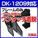 楽天ミックトレードブラザー用 宛名ラベルDK-1209の専用フレーム(ラベルカセット)のみ DK1209 互換 ラベルプリンター用宛名ラベル DKプレカットラベル ピータッチ