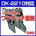 ブラザー用 宛名ラベルDK-2210の専用フレーム(ラベルカ...