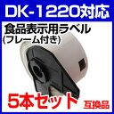 5本セット ブラザー 食品表示用ラベルとフレームのセット DK-1220 業務用 互換 ラベルプリンター用 DK1220 賞味期限ラベル DKプレカットラベル ...