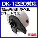 ブラザー用 食品表示用ラベルとフレームのセット DK-122...