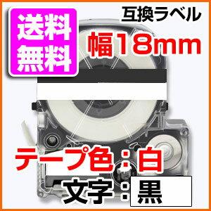 テプラテープ テプラPRO用 互換テープカートリッジ 18mm 白地 黒文字 マイラベル 汎用テープ