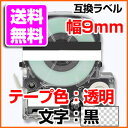 テプラテープ テプラPRO用 互換テープカートリッジ 9mm 透明地 黒文字 マイラベル 汎用テープ