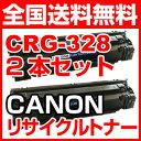 2本セット【送料無料】 CRG-328 トナー カートリッジ 2本 リサイクル CANON 再生 キャノン MF4410 MF4420n MF4430 MF4450 MF4550d MF4570dn MF4580dn 等に 10P03Sep16