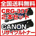 【2本セット】CRG-337 トナー カートリッジ リサイクル CANON 再生 送料無料 キャノン Satera MF229dw MF226dn MF216n MF224dw MF222dw 等に
