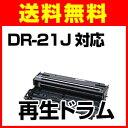 【送料無料】DR-21J ドラムユニット リサイクル BROTHER 再生 ブラザー MFC-7840W,MFC-7340,DCP-7040,DCP-7030,HL-2140,HL-2170W 等に ..