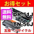 【送料無料】DR-51J + TN-56J 対応リサイクルドラムとリサイクルトナーのセット BROTHER 再生 ブラザー MFC-8950DW MFC-8520DN HL-6180DW HL-5440D HL-5450DN 等に 10P03Sep16