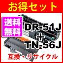 DR-51J + TN-56J 対応リサイクルドラムとリサイクルトナーのセット 再生 ブラザー MFC-8950DW MFC-8520DN HL-6180DW HL-5440D HL-5450DN 等に