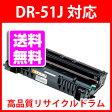 【送料無料】DR-51J ドラムユニット リサイクル BROTHER 再生 ドラム ブラザー MFC-8950DW MFC-8520DN HL-6180DW HL-5440D HL-5450DN 等に 10P27May16