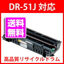 【送料無料】DR-51J ドラムユニット リサイクル BROTHER 再生 ドラム ブラザー MFC-8950DW MFC-8520DN HL-6180DW HL-5440D HL-5450DN 等に 10P03Sep16