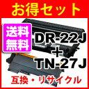 【送料無料】DR-22J + TN-27J 対応リサイクルドラムとリサイクルトナーのセット リサイクル BROTHER 再生 ブラザー HL-2240D,HL-2270DW,DCP-7060D,DCP