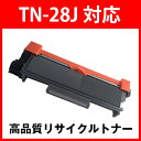 TN-28J トナー カートリッジ リサイクル 再生 ブラザ...
