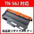TN-56J トナー カートリッジ リサイクル BROTHER 再生 ブラザー MFC-8950DW MFC-8520DN HL-6180DW HL-5440D HL-5450DN 等に 10P09Jul16