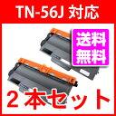 2本セット【送料無料】TN-56J トナー カートリッジ リサイクル BROTHER 再生 ブラザー MFC-8950DW MFC-8520DN HL-6180DW HL-5440D HL-5450D