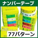 樹木用ナンバーテープ 数字、アルファベット、カラー選択 測量テープ 目印テープ 10P03Sep16