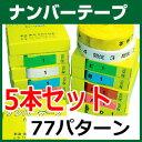 【送料無料】5本セット 樹木用ナンバーテープ 数字、アルファベット、カラー選択 測量テープ 目印テープ 10P03Sep16