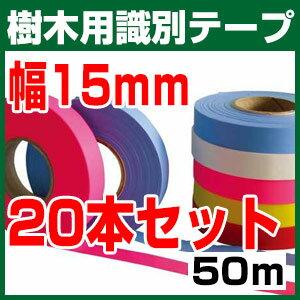 【20本セット】樹木用識別テープ 15mm 森林等に 樹木テープ 7色よりお選び下さい 登山のマーキングにも便利 10P03Sep16