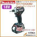 【送料無料】マキタ <TD171DGXAR> 18V 6.0Ah ブラシレスインパクトドライバー セッ