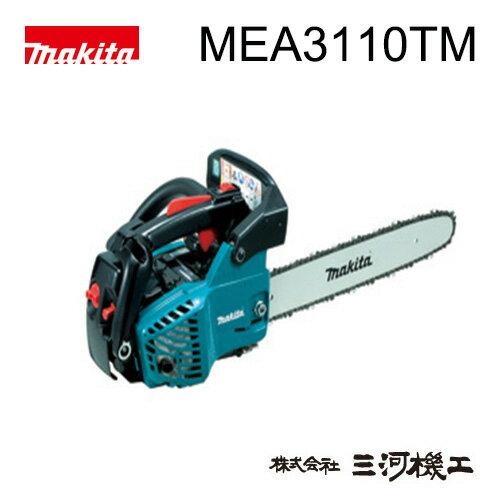 マキタ エンジンチェーンソー <MEA3110TM> 楽らくスタート ガイドバー長さ350mm 排気量30.1mL 最大出力1.0kW チェーンブレーキ付き 自動給油機能