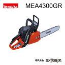 マキタ エンジンチェーンソー <MEA4300GR・赤> 楽...
