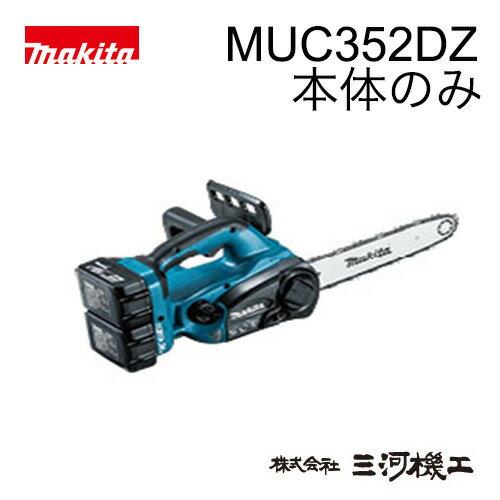 マキタ 充電式チェーンソー <MUC352DZ> 36V 本体のみ バッテリなし 充電器なし 工具レスチェーン調整機構 ガイドバー長さ350mm チェーンブレーキ付き 自動給油機能