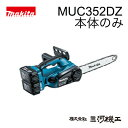 マキタ 充電式チェーンソー <MUC352DZ> 36V 本体のみ バッテリなし 充電器なし 工具レスチェーン調整機構 ガイドバー長さ350mm チェ..