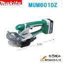 マキタ 充電式芝生バリカン <MUM601DZ> 14.4V...