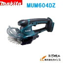 マキタ 充電式芝生バリカン <MUM604DZ> 18V 本体のみ バッテリー・充電器別売 特殊