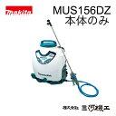 マキタ 充電式噴霧器 <MUS156DZ> 18V 本体のみ バッテリー 充電器別売 タンク容量15