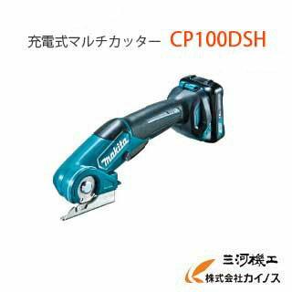 マキタ充電式マルチカッター<CP100DSH>108V15Ahセット品makita段ボールカーペット