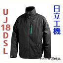 日立工機 コードレスウォームジャケット <UJ18DSL-M(日本サイズ:Lサイズ)>【HITACHI 最安値挑戦 寒い 服 作業着 作業服 上下セット つなぎ レディース メンズ ジャンパー 防寒着 パンツ おすすめ】