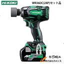 HiKOKI ハイコーキ(旧日立工機) コードレスインパクトレンチ セット品 <WR36DC(2XP) > HITACHI ハイコーキ 蓄電池 充電器 ケース付 最大トルク300N m