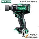 HiKOKI ハイコーキ(旧日立工機) コードレスインパクトレンチ 本体のみ <WR36DC(NN) > HITACHI ハイコーキ 蓄電池 充電器 ケース別売り 最大トルク300N m
