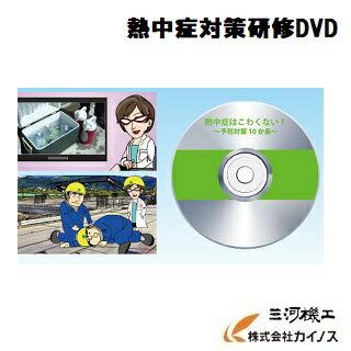 【熱中症対策】熱中症対策研修DVD【送料無料】【健康管理 熱中症 防止 予防 応急処置 屋外作業 衛生管理 研修】