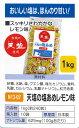 【熱中症対策】 天塩の塩あめ レモン味 <1kg ・ 約25...
