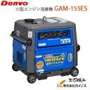 【送料無料】デンヨー 小型ガソリンエンジン溶接&発電機(インバータ) 3.0kVA 155A <GA...