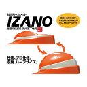 DIC 折りたたみ式防災用ヘルメット IZANO MET <...