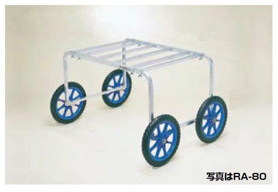 ハラックス楽太郎アルミ製収穫・植付け用台車(テーブル無し)<RA-80>送料無料HARAX農家農業畑