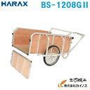 ハラックス 輪太郎 アルミ製 大型リヤカー<BS-1208....