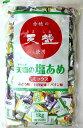 【熱中症対策】 天塩の塩あめミックス <1kg ・ 約250...